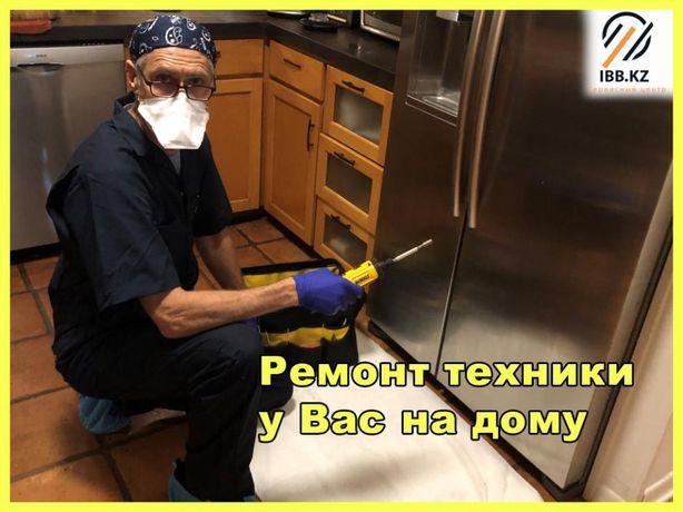 Ремонт стиральных и посудомоечных машин , холодильников на дому