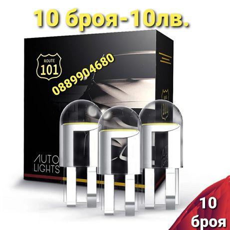 Лед крушки T10 LED (10 броя в пакет)