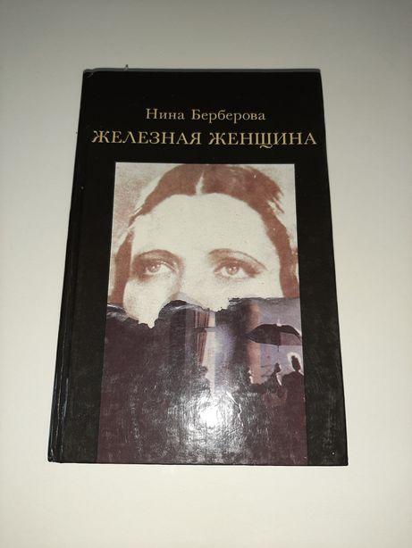 Книга Железная женщина