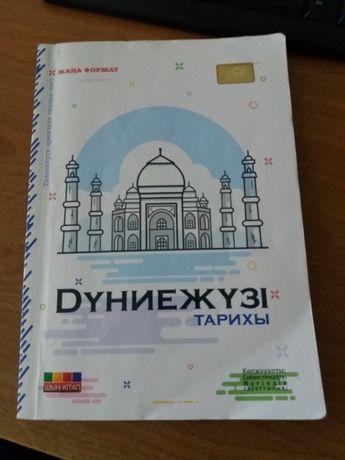 Продам книгу Шын-кітап