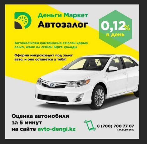Автоломбард/Автокредит/Кредит под залог Авто/Автозалог Деньги Маркет