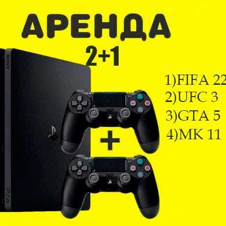 Прокат Ps4 Sony Playstation 4