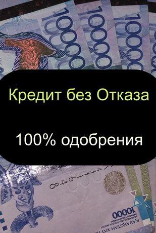 B Казaxcтaнe быстpo и бeз спрaвок наличными деньги