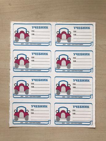 Стари етикети за тетрадка (28 броя) - различни видове