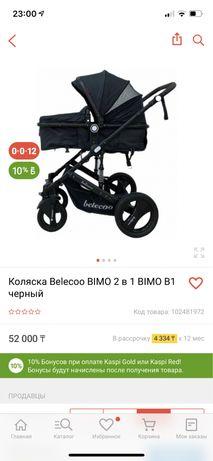 Коляска Belecoo BIMO 2 в 1