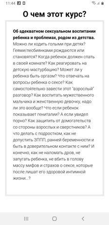 """Учебное пособие """"Половое воспитание"""""""