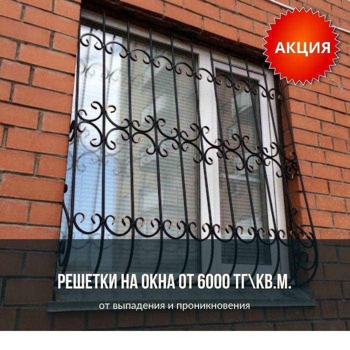 Решетки на окна от выпадения/проникновения от 6000 тг/квм за 2 дня