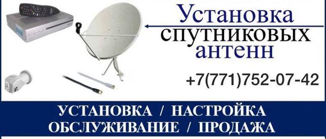 Установка, настройка спутниковых антенн
