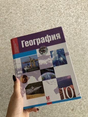 география каз книга 10 класс для подготовки к ент