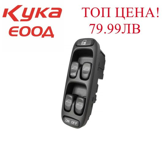 Бутони (копчета панел) за ел. стъкла за Volvo S70 V70