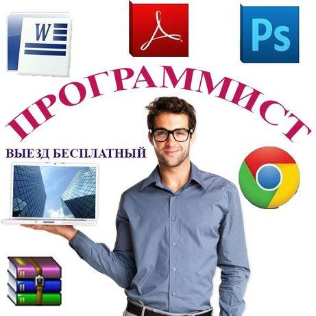 Программист/Установка Windows и Установка Программ.Настройка принтеров