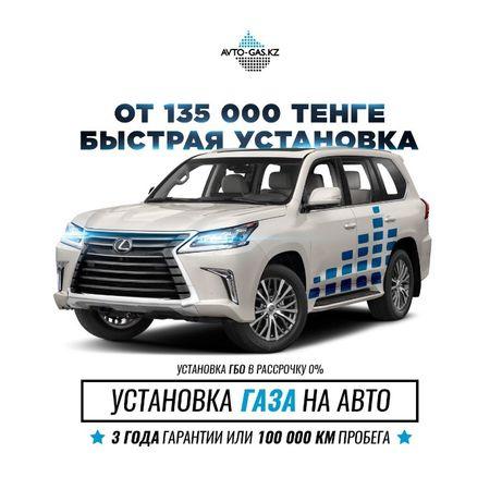 Установка газа (ГБО) на авто в Астане от 125 000тг. ГАРАНТИЯ 3 ГОДА!!!