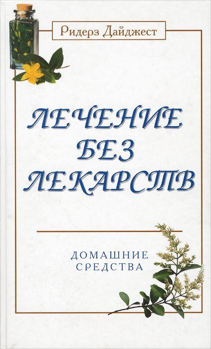 """продам книгу """"лечение без лекарств"""" домашние средства изд. ридерз д"""