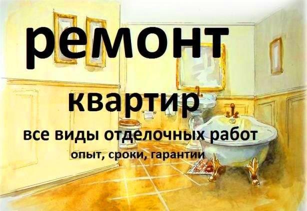 Ремонт квартир галтел покраска