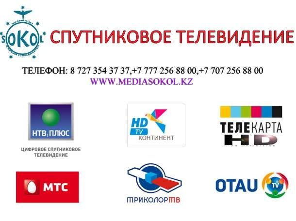 Оплата Спутникового телевидения г. Тараз
