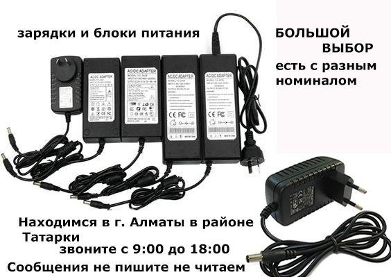 Блоки питания адаптеры от TP-Link для ADSL модемов к Wi-Fi роутеру на