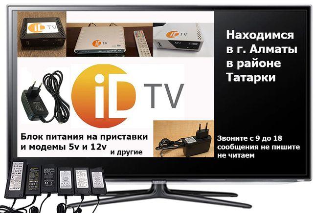 для приставки ID-TV от телевизора БЛОКИ ПИТАНИЯ адаптеры на 12-V и 5-В