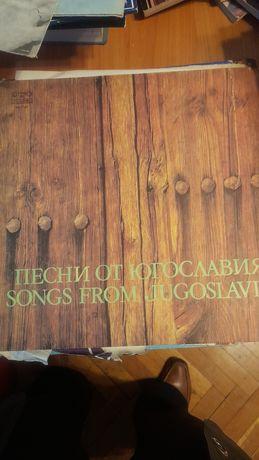 Песни от ЮГОСЛАВИЯ Стерео33 БалканТон Songs From Jugoslavia