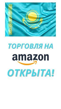 Онлайн-торговля на Amazon (дистанционное обучение?