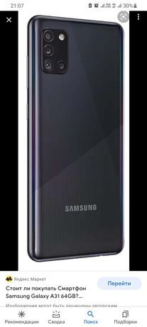 Samsung a31 продакшен