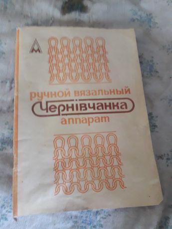 Ручная вязальная машинка Чернiвчанка