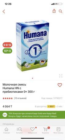Сухая смесь Humana 1 с пребиотиками от 0-6 месяцев