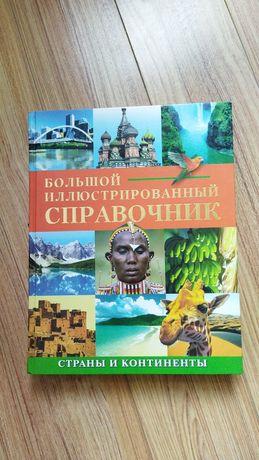 Большой иллюстрированный справочник