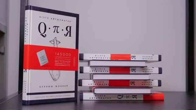 Куаныш Шонбай книга екинши болма на (русском языке) купия симфония