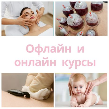 Курсы массажа, детский массаж, хиджама, пиявки. Алматинский сертификат