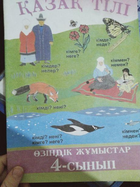 Казахский язык(казак тили) рабочая тетрадь 4класс