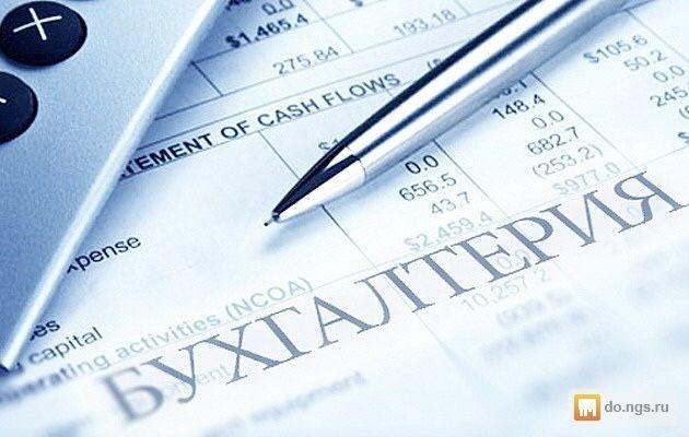 Услуги Бухгалтера. Налоговые отчёты (Салыктык Кызмет).Налог.Отчет.ЭЦП.