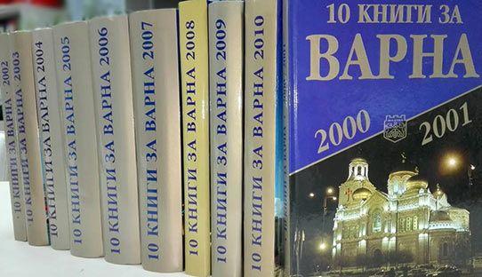 10 книги за Варна. Пълен комплект