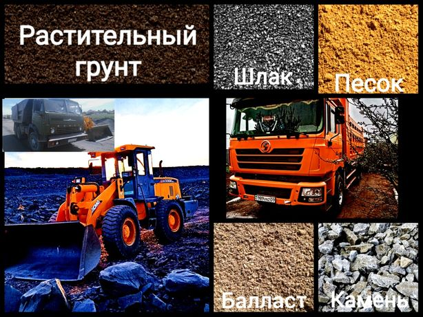 Услуги КамАЗ балласт,песок,шлак, щебня, скальный, грунт камень красный