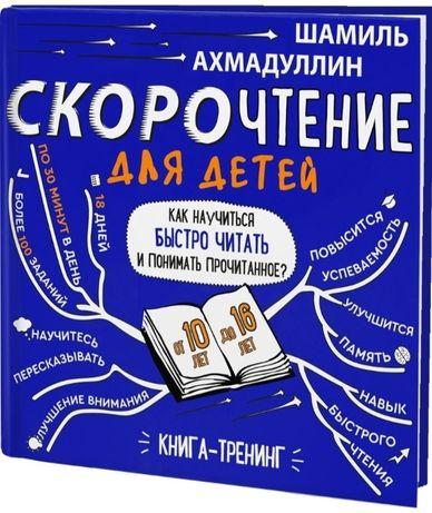 Скорочтение книга