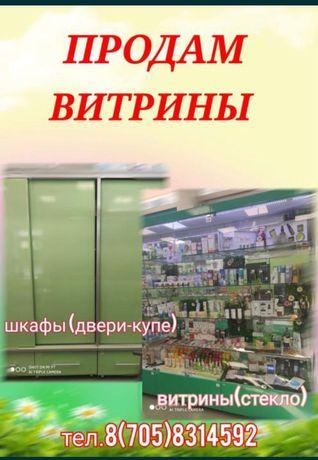 Продам витрины недорого