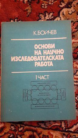 Учебници за студенти