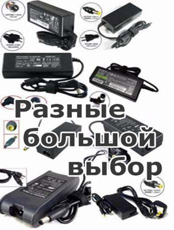 на любую технику и электронику разные блоки питания адаптеры зарядки