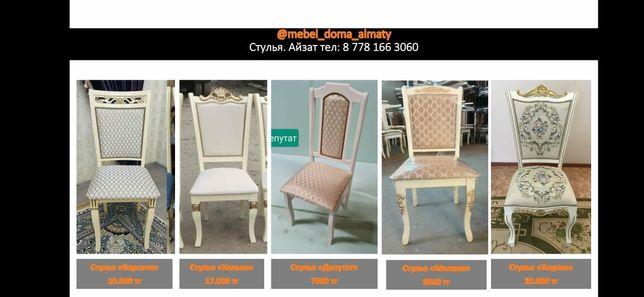 Мебель для дома, Столы и стулья