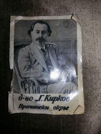 Старо календарче от 1976г с образа на Георги Кирков