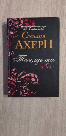 """Книга """"Там, где ты"""" Сесилия Ахерн"""