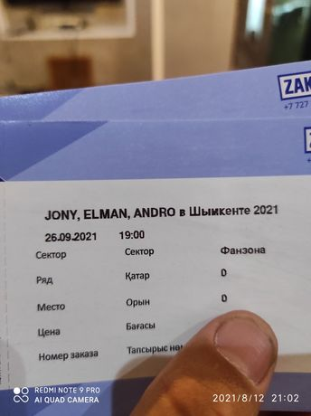 Билеты на Jony, Elaman, Gafur