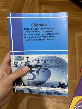 Продам сборник по математике