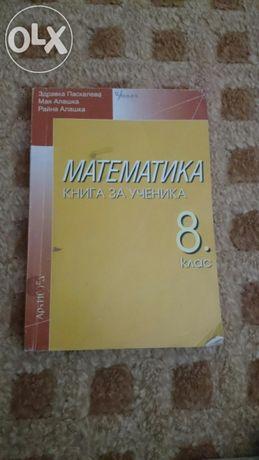 Математика - книга за ученика 8 клас