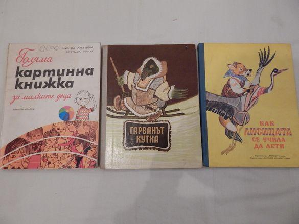 Детски книжки по 10 лв.