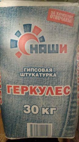 Продам мешок гипсовая штукатурка Геркулес 30 кг новый.
