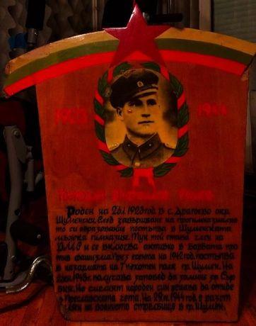 Лозунг картина,плакет,мемориал, комунизъм,петолъчка