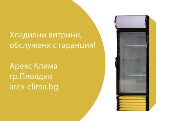 "Хладилна Витрина тип ""Кола- Кола "" 650 лв"