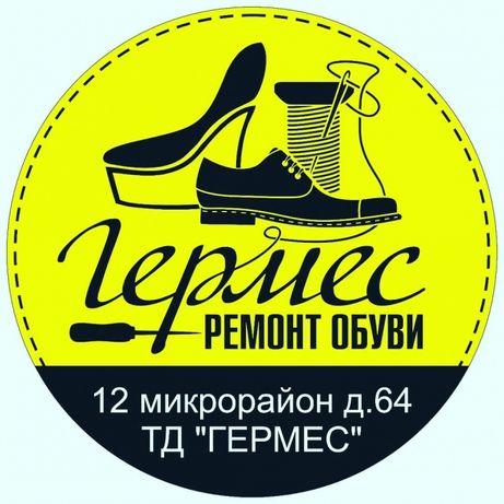 Профессиональный ремонт обуви,спорт инвентаря,кожаных изделий и сумок.