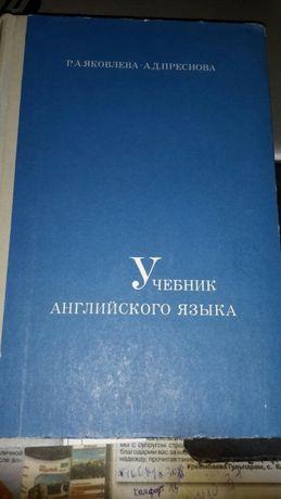 Учебник английского языка
