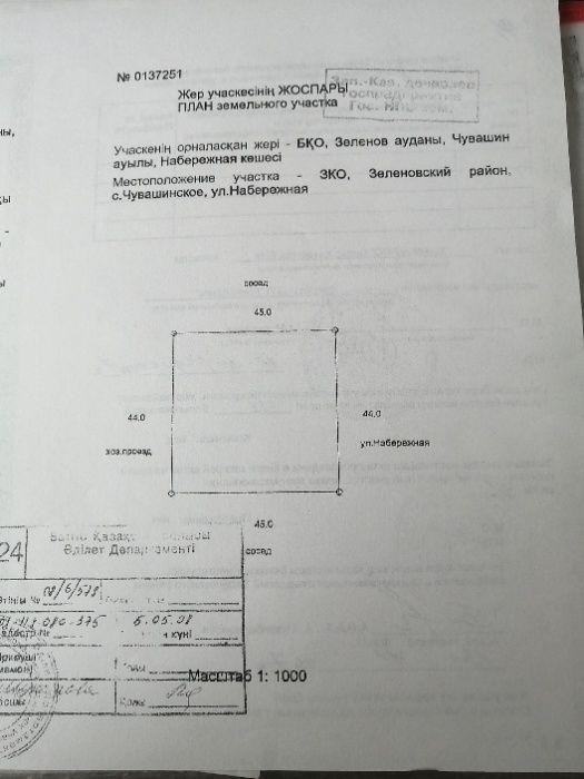 продам участок на берегу Чагана, п.Чувашинский